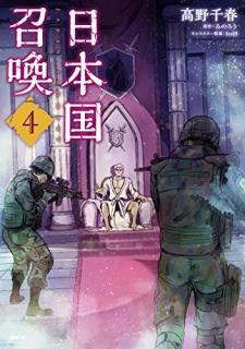 Nihonkoku Shokan (日本国召喚 ) 01-04