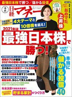 [雑誌] 日経マネー 2021年02月号 [Nikkei Money 2021-02]