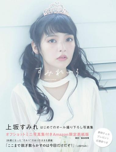 [Photobook] Sumire Uesaka 上坂すみれ – Sumireiro すみれいろ (2019-12-19)